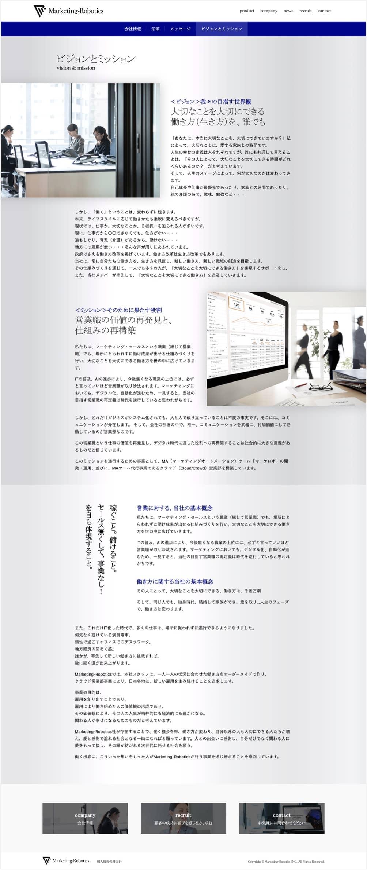 Marketing-Robotics コーポレートサイト