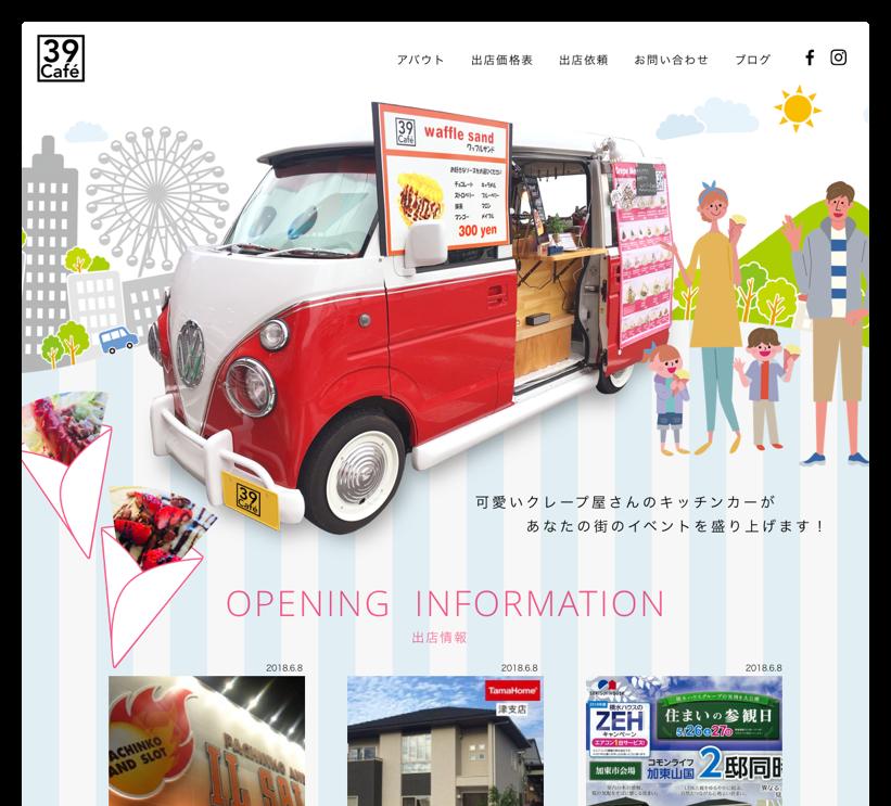 クレープ移動販売 紹介サイト
