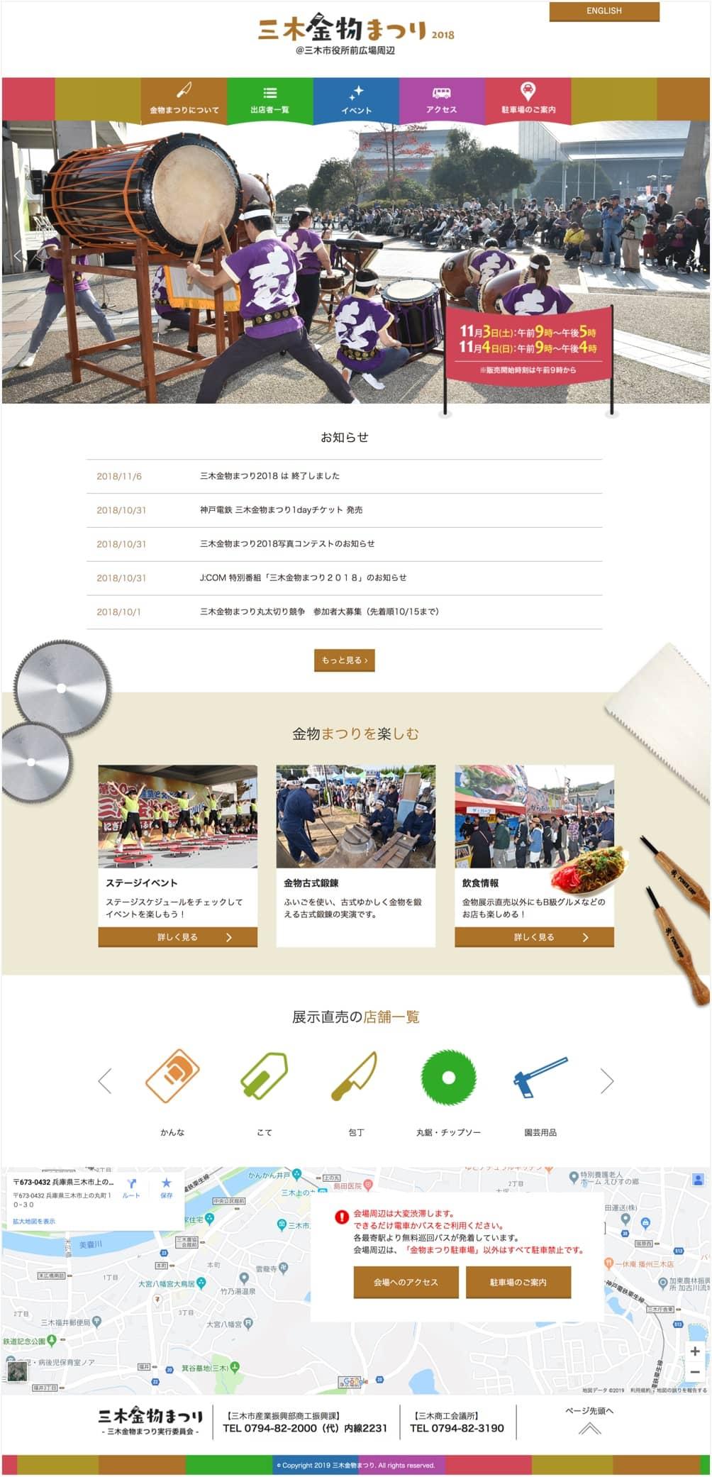 三木金物まつり公式Webサイト