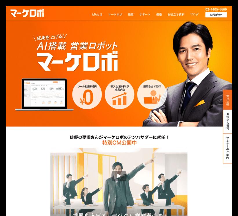 MAツール サービス紹介サイト
