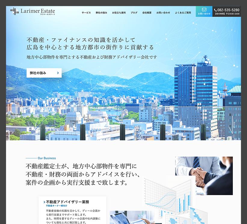 LarimerEstate コーポレートサイト