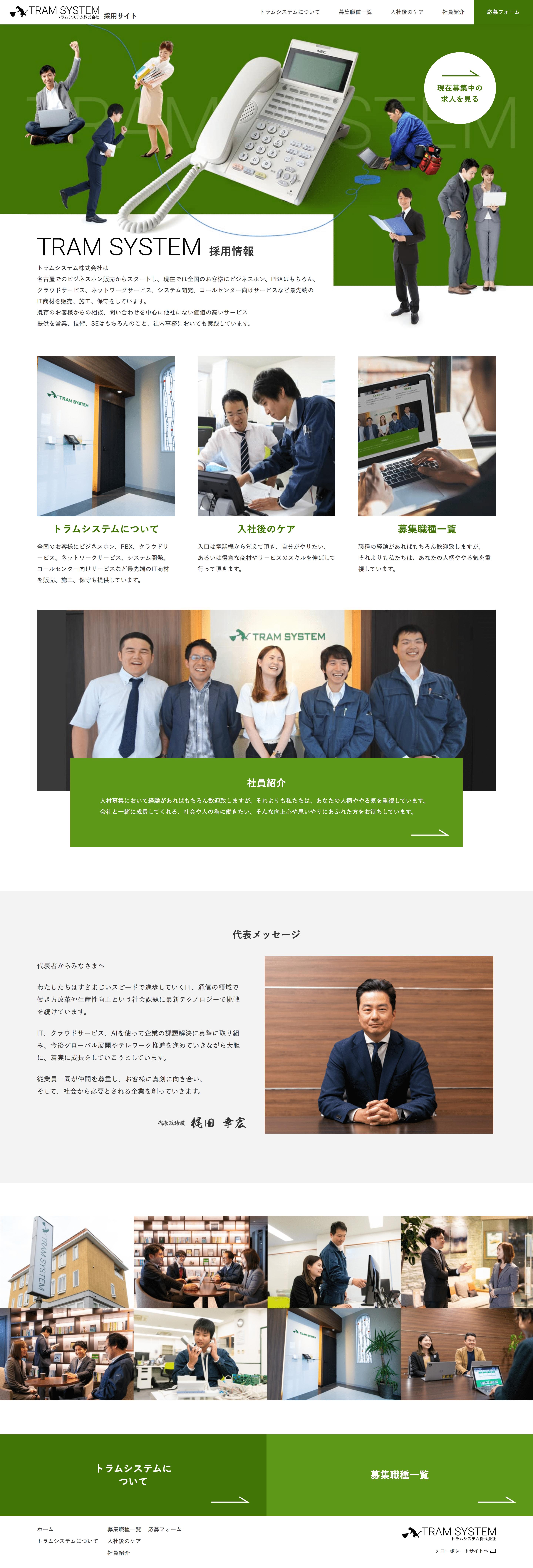 トラムシステム株式会社 採用情報サイト