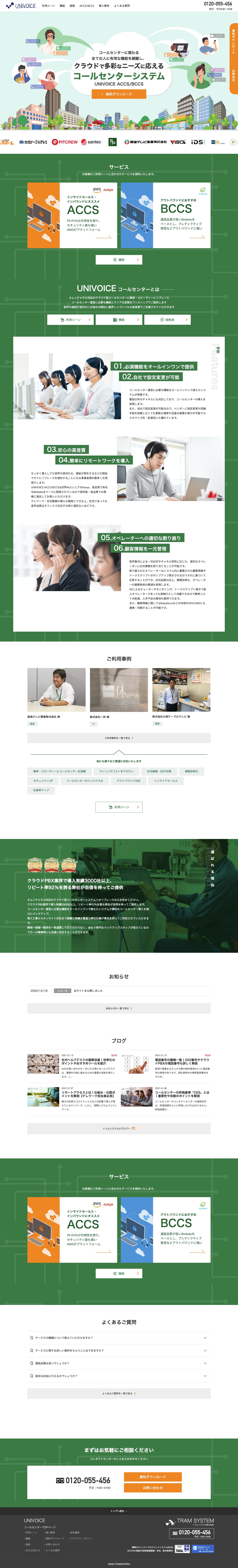 トラムシステム株式会社 コールセンターシステム紹介サイト