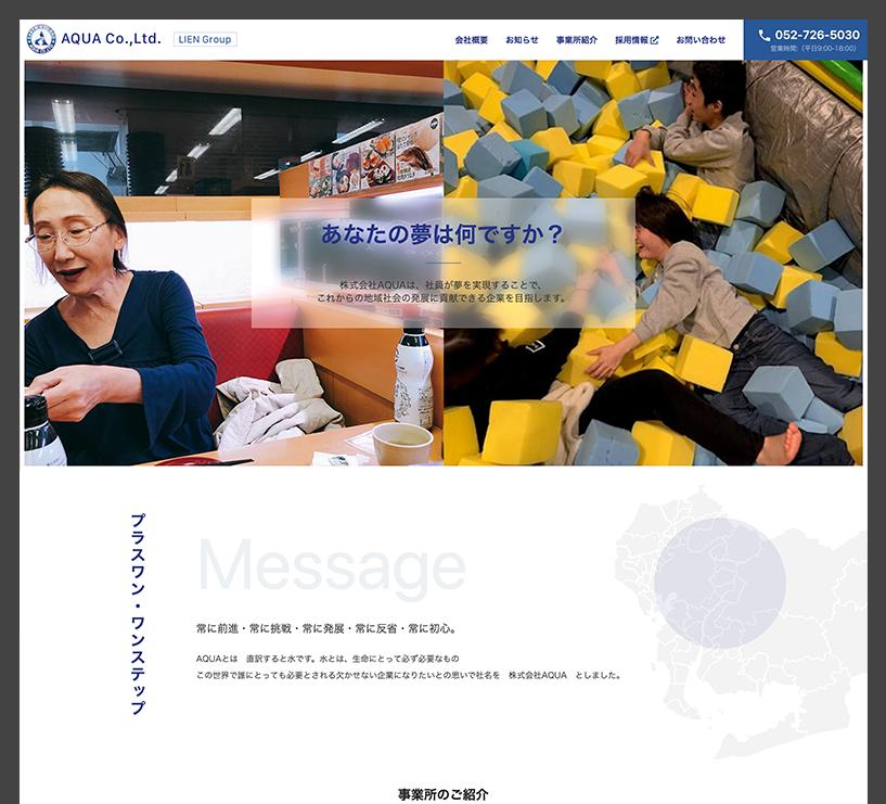 株式会社AQUA サービス紹介サイト