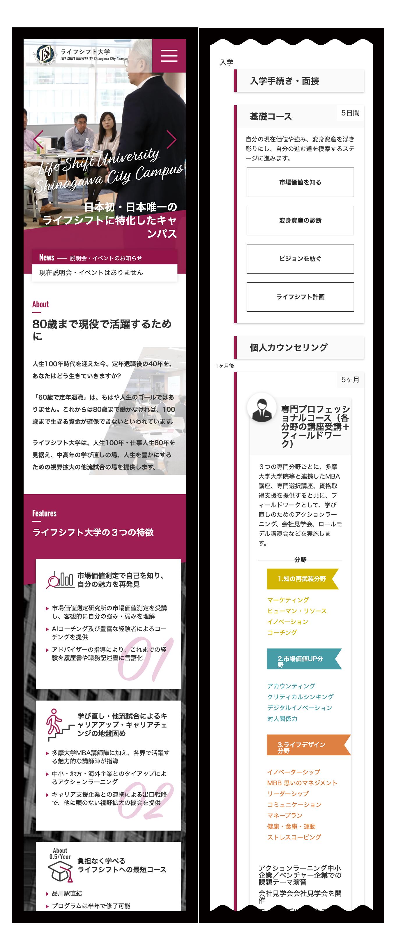 株式会社ライフシフト ライフシフト大学紹介サイト
