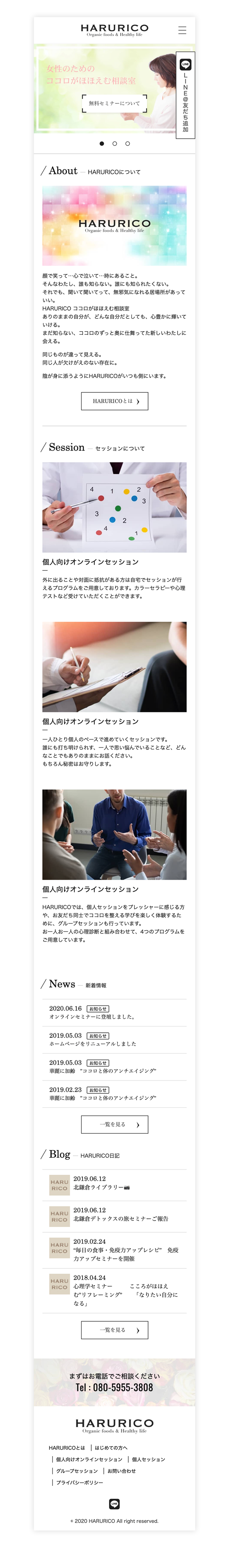 HARURICO サービス紹介サイト