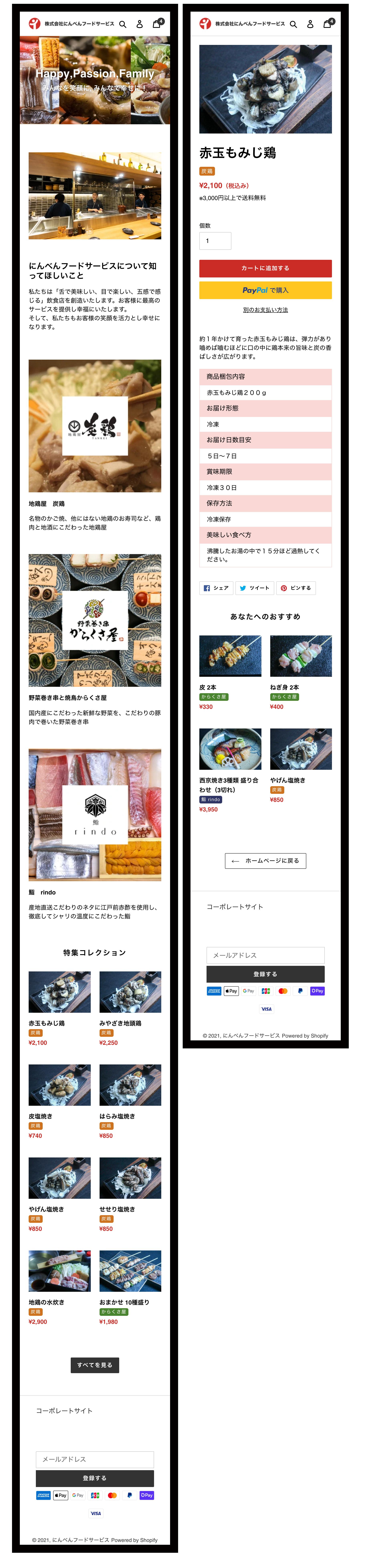 株式会社にんべんフードサービス オンラインショップ