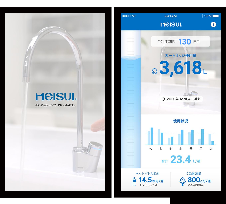 株式会社メイスイ 浄水器との Bluetooth 連動アプリ
